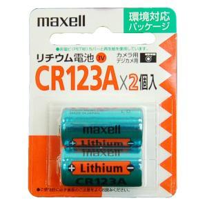 カメラ用リチウム電池 CR123A 2本入 CR123A.2BP マクセル maxell y-sharaku