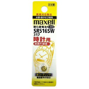 maxell マクセル 時計用電池 ( 時計用酸化銀電池)SR 516 SW A 1.55V y-sharaku
