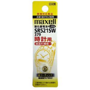 maxell マクセル 時計用電池 ( 時計用酸化銀電池)SR 521 SW A 1.55V y-sharaku