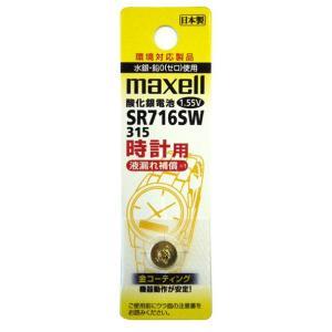 maxell マクセル 時計用電池 ( 時計用酸化銀電池)SR 716 SW A 1.55V y-sharaku