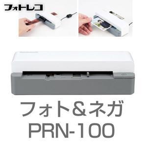 フォトレコ フォト&ネガ PRN-100 ナカバヤシ 受発注商品 送料無料