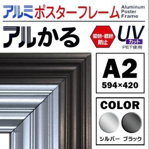 UVカット仕様 アルミポスターフレーム アルかる A2|y-sharaku