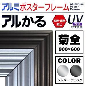 UVカット仕様 アルミポスターフレーム アルかる 菊全|y-sharaku
