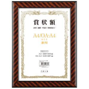 万丈 軽量賞状額 兼用 金ラック [A4/OA-A4] y-sharaku