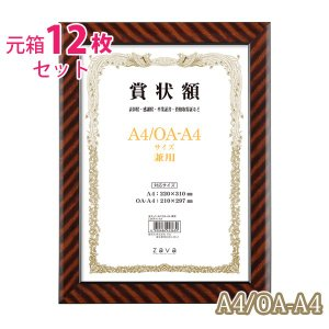 額縁 軽量賞状額 兼用 金ラック A4/OA-A4 元箱12枚セット 万丈|y-sharaku