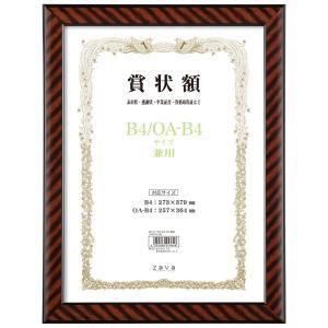 万丈 軽量賞状額 兼用 金ラック [B4/OA-B4] y-sharaku