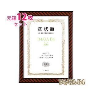 額縁 軽量賞状額 兼用 金ラック B4/OA-B4 万丈|y-sharaku