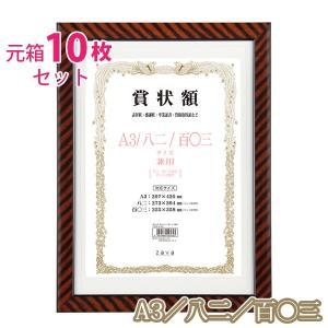 額縁 軽量賞状額 兼用 金ラック A3/八二/百〇三 万丈 元箱10枚セット|y-sharaku