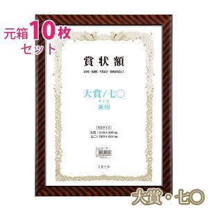 額縁 軽量賞状額 兼用 金ラック 大賞/七〇 万丈 元箱10枚セット|y-sharaku
