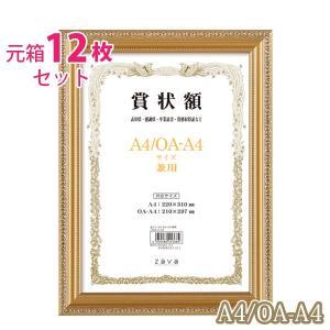 額縁 軽量賞状額 兼用 金ケシ A4/OA-A4 元箱12枚セット 万丈|y-sharaku