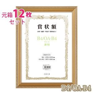 額縁 軽量賞状額 兼用 金ケシ B4/OA-B4 元箱12枚セット 万丈|y-sharaku