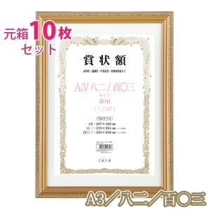額縁 軽量賞状額 兼用 金ケシ A3/八二/百〇三 万丈 元箱10枚セット|y-sharaku