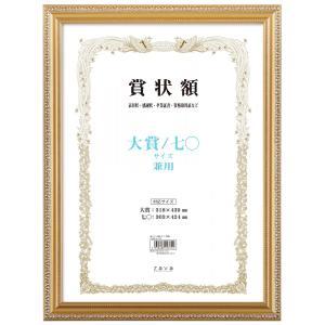 万丈 軽量賞状額 兼用 金ケシ [大賞/七〇] y-sharaku