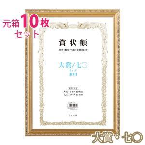 額縁 軽量賞状額 兼用 金ケシ 大賞/七〇 万丈 元箱10枚セット|y-sharaku