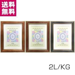 Nフレーム 1001 2L判/KG判 キャメル/レッド/ブルー 万丈 ゆうパケット便 送料無料|y-sharaku