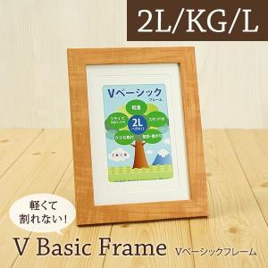 Vベーシックフレーム 2L判/KG/L判 兼用 ブラウン/ナチュラル/ホワイト|y-sharaku