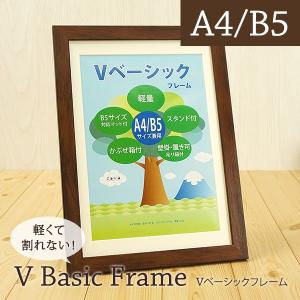 Vベーシックフレーム A4/B5 兼用 ブラウン/ナチュラル/ホワイト|y-sharaku