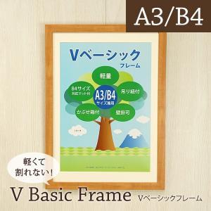 Vベーシックフレーム A3/B4 兼用 ブラウン/ナチュラル/ホワイト|y-sharaku