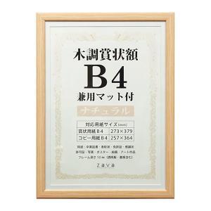 木調賞状額 B4兼用マット付 ナチュラル WSJ-B4-NL 万丈|y-sharaku