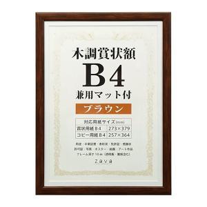 木調賞状額 B4兼用マット付 ブラウン WSJ-B4-BR 万丈|y-sharaku