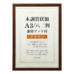 木調賞状額 A3/八二兼用マット付 ブラウン WSJ-A3-BR 万丈|y-sharaku