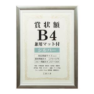 賞状額 B4兼用マット付 シルバー SJ-B4-SL 万丈|y-sharaku