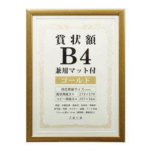 賞状額 B4兼用マット付 ゴールド SJ-B4-GD 万丈|y-sharaku