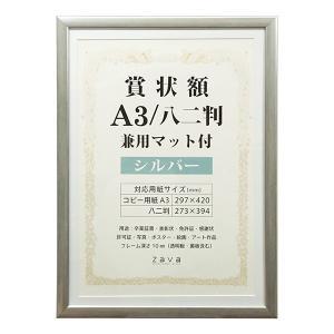 賞状額 A3/八二兼用マット付 シルバー SJ-A3-SL 万丈|y-sharaku