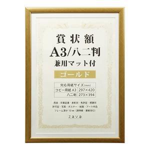賞状額 A3/八二兼用マット付 ゴールド SJ-A3-GD 万丈|y-sharaku