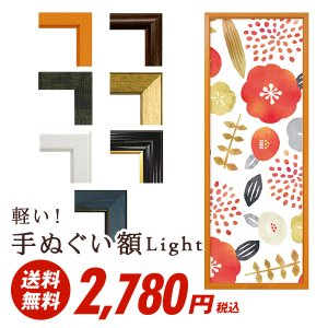 手ぬぐい額ライト 全5色 ブラウン/ブラック/ゴールド/グリーン/ピンク PET板仕様 万丈(手ぬぐ...