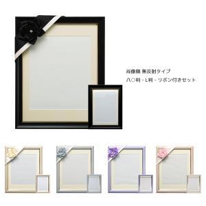 肖像額 無反射樹脂タイプ Vカラー肖像額 八○判・L判・リボン付セット 万丈|y-sharaku
