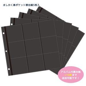 替台紙 ましかくアルバム ましかく写真ポケットアルバム ましかく黒ポケット 替台紙5枚入 黒台紙 万丈|y-sharaku
