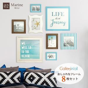 わたしの部屋のプチギャラリー ギャラリーウォール マリン フレーム8枚セット 壁掛けフレーム・額縁 万丈|y-sharaku