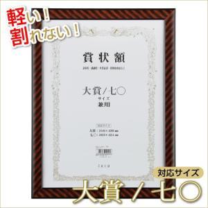万丈 軽量サイズ兼用賞状額 金ラック [大賞/七〇] y-sharaku