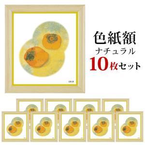 色紙額 ナチュラル 10枚 セット 万丈|y-sharaku