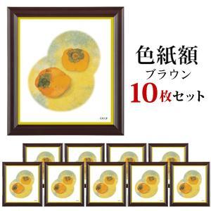 色紙額 ブラウン 10枚 セット 万丈|y-sharaku