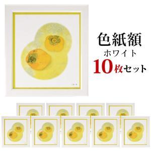 色紙額 ホワイト 10枚 セット 万丈|y-sharaku