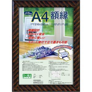 【受発注商品】樹脂製 賞状額 金ラック A4(JIS規格) フ-KWP-13/N ナカバヤシ|y-sharaku