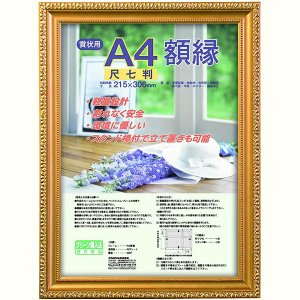 【受発注商品】樹脂製 賞状額 金ケシ 賞状 尺七判 フ-KWP-34/N ナカバヤシ|y-sharaku