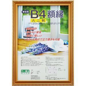 【受発注商品】樹脂製 賞状額 金ケシ 賞状 八二判 フ-KWP-37/N ナカバヤシ|y-sharaku