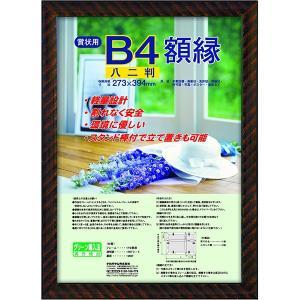 【受発注商品】樹脂製 賞状額 金ラック 賞状 八二判 フ-KWP-17/N ナカバヤシ|y-sharaku