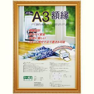 【受発注商品】樹脂製 賞状額 金ケシ A3(JIS規格) フ-KWP-40/N ナカバヤシ|y-sharaku