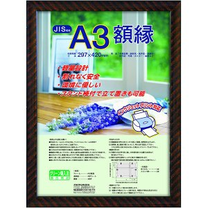【受発注商品】樹脂製 賞状額 金ラック A3(JIS規格) フ-KWP-20/N ナカバヤシ|y-sharaku