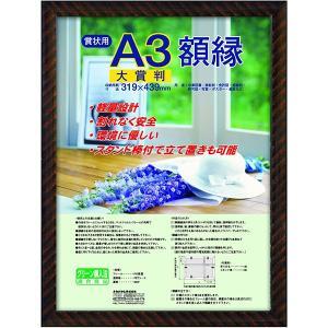 【受発注商品】樹脂製 賞状額 金ラック 賞状 大賞判 フ-KWP-21/N ナカバヤシ|y-sharaku