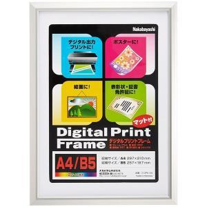 アルミ製デジタルプリントフレーム A4判・B5判兼用 フ-DPA-A4 ナカバヤシ 受発注商品|y-sharaku