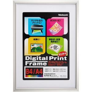 アルミ製デジタルプリントフレーム B4判・A4判兼用 フ-DPA-B4 ナカバヤシ 受発注商品|y-sharaku