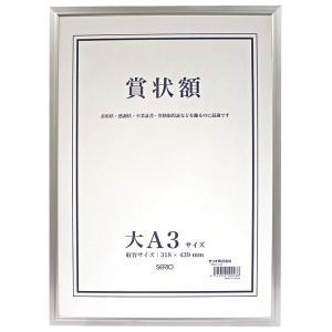 アルミ賞状額 アルミ 大A3 SRO-1329 セキセイ SERIO 受発注商品|y-sharaku