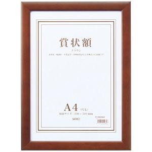 SERIO 木製賞状額 ブラウン A4 SRO-1085-40 セキセイ 受発注商品|y-sharaku
