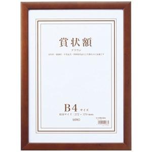 木製賞状額 ブラウン B4 SRO-1086-40 SERIO セリオ セキセイ 受発注商品|y-sharaku