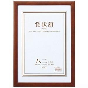 木製賞状額 ブラウン 八二 SRO-1088-40 セキセイ SERIO 受発注商品|y-sharaku